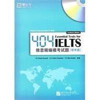 [尋書網◆b] 9787561928868 404雅思精編模考試題:學術類(附CD-ROM)——新東方大愚英(簡體書)S