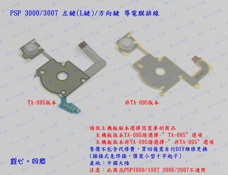 PSP 3000 3007 左鍵 L鍵 方向鍵 導電膜排線 / 舊版及TA-095兩種版本可選 / 按鍵故障DIY維修