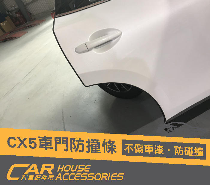 CX-5 配件屋 實體店面 CX-5 2代 專用 車門防撞條