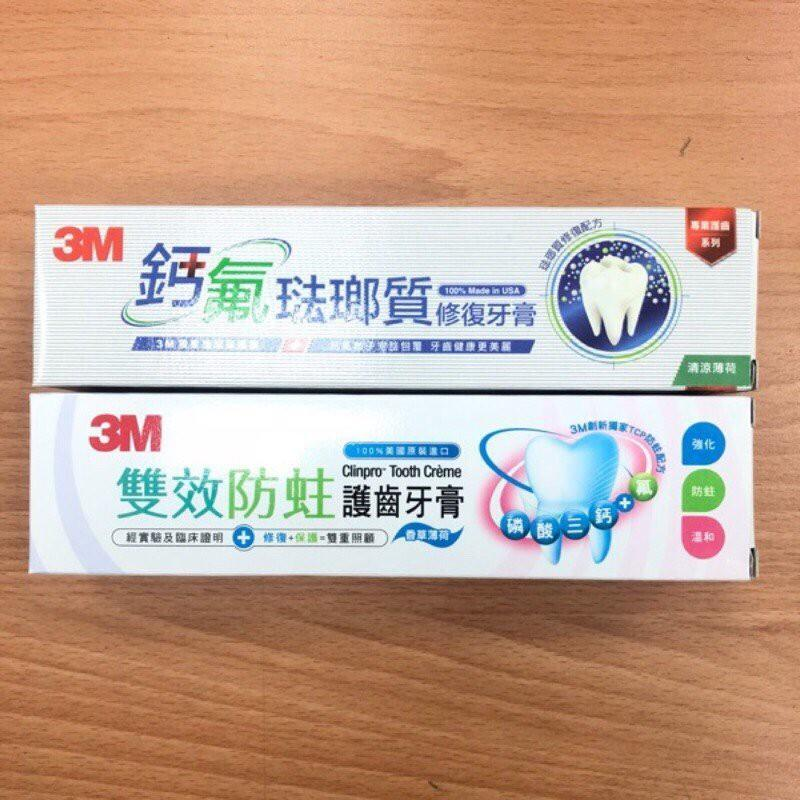 【便利商店】3M雙效防蛀護齒牙膏 / 鈣氟琺瑯質修護牙膏