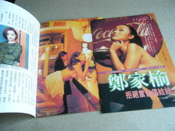 鄭家榆@雜誌內頁3張5頁照片@群星書坊 HE-06-1