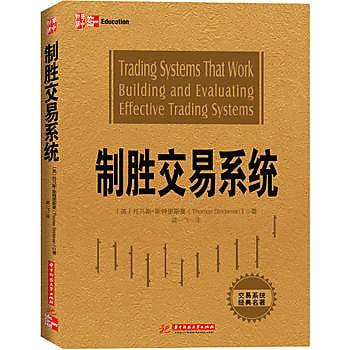 【愛書網】9787560990378 制勝交易系統 簡體書 作者:(美)斯特裏斯曼