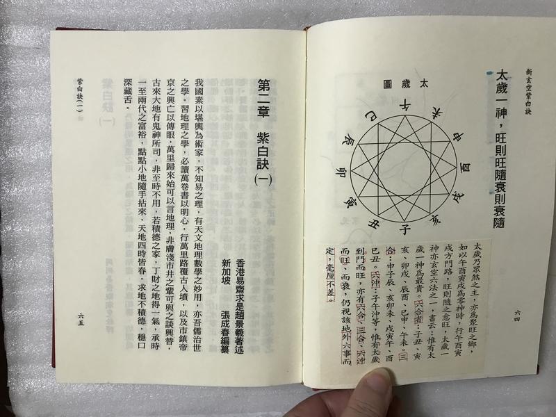 【文茵書房】新玄空紫白訣  民91初版  育林