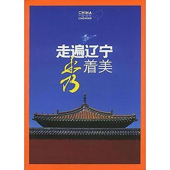 【愛書網】9787561074282 走遍遼寧秀著美 簡體書 作者:劉建國