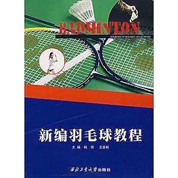 【愛書網】9787561219355 新編羽毛球教程 簡體書 作者:楊恒,王家彬 主編