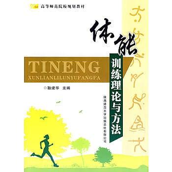 【愛書網】9787561370230 體能訓練理論與方法 簡體書 作者:耿建華 主編