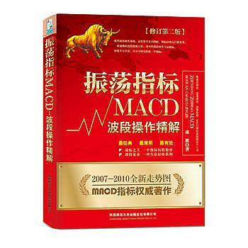 【愛書網】9787561354513 振盪指標MACD:波段操作精解(指標之王,一個指標玩轉股市;波段是金,一個方法輕鬆獲利。) 簡體書 作