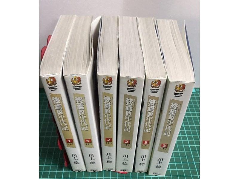 【雷根】輕小說:終焉的年代記 共6本#360免運 #8成新 #UD281