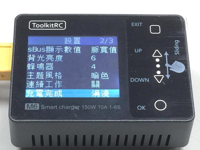 ToolKitRC Smart Charger M6 / M8 / M8S 充電器