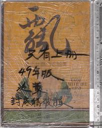 佰俐 O 49年版《飄 只有上冊》宓西爾 淡江書局