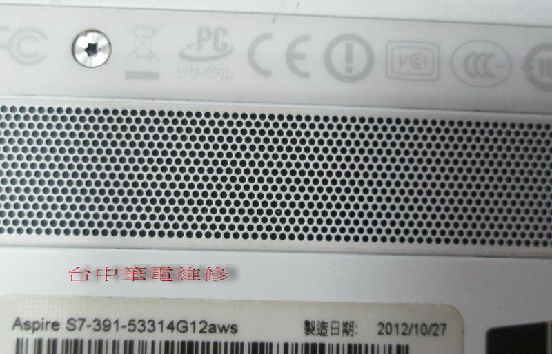 宏碁筆電維修ACER Aspire S7-391潑到水主機板維修,不開機,時開時不開,會自動斷電,主機板維修