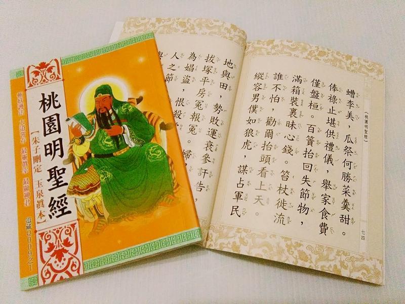 【卍 紫蓮堂•助印補給站】E9Q-009-1《我要助印•佛學經書》關聖帝君桃園明聖經。朱子刪定 玉泉真本