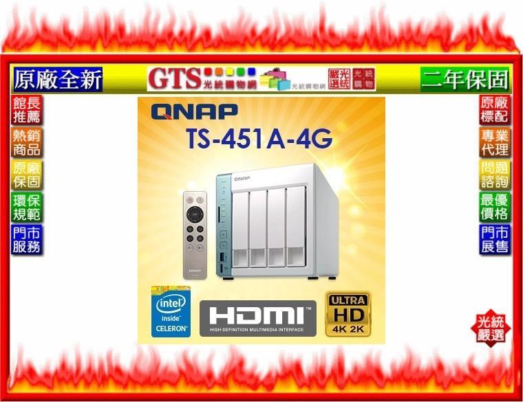 【光統網購】QNAP 威聯通 TS-451A-4G (4Bay/二年保固) NAS網路儲存設備主機~下標先問台南門市庫存