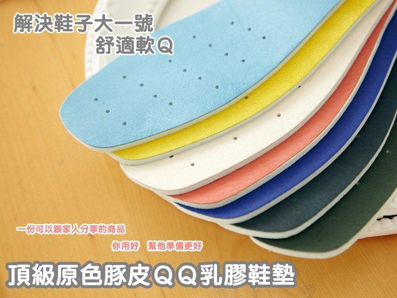 【實用鞋材】╭頂級原色豚皮QQ乳膠鞋墊╮解決鞋子大一號。 5折分享價【AF001090】AppleNana蘋果奈奈