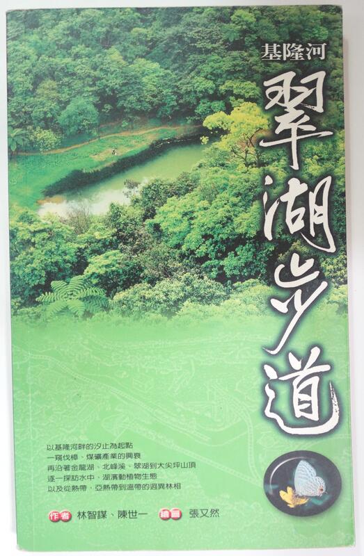 ✤AQ✤ 基隆河翠湖步道 林智謀著 貓頭鷹出版 七成新 U3060