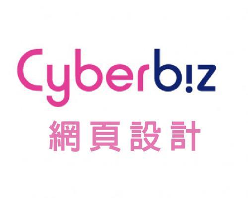 Cyberbiz 架EZ網頁設計|Cyberbiz 架EZ設計|Cyberbiz 架EZ美編設計|Cyberbiz 架E
