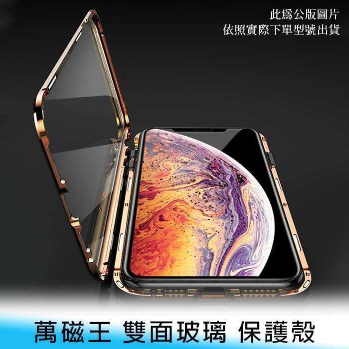 【妃航】萬磁王/雙面玻璃 Vivo X60/60 Pro 磁吸 金屬/鋁合金 全包/鋼化 玻璃 玻璃殼/手機殼