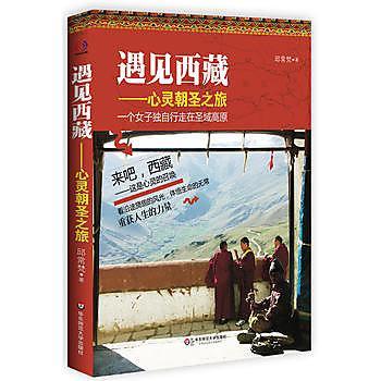 【愛書網】9787561794739 遇見西藏(精美四色圖文版)——心靈朝聖之旅:深入西藏、重獲生命的奇跡 簡體書 作者:邱常梵
