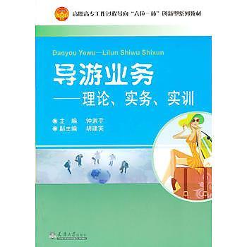 【愛書網】9787561849613 導遊業務——理論、實務、實訓 簡體書 作者:鐘素平 著