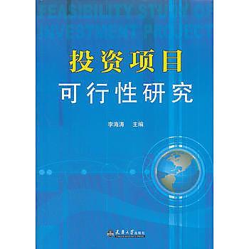 【愛書網】9787561844588 投資專案可行性研究 簡體書 作者:李海濤 主編