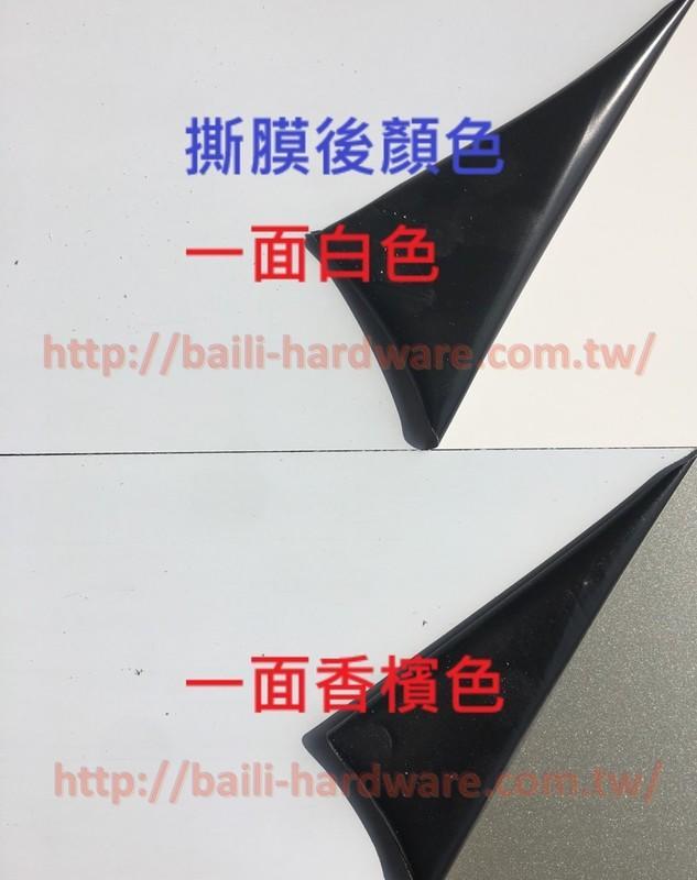 『寰岳五金』2mm 專業塑鋁板經銷商 華旗 塑鋁板 台灣製造(香檳+純白) 採光罩 遮雨棚 鋁複合板 PC耐力板 隔熱板