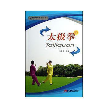 【愛書網】9787562160014 太極拳 簡體書 作者:郭立亞,張國棟 編