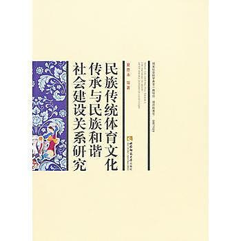 【愛書網】9787562154013 民族傳統體育文化傳承與民族和諧社會建設關係研究 簡體書 作者:夏思永 等著