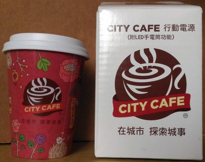 CITY CAFE 行動電源 2015 新春限定款(附LED手電筒功能)3000mAh