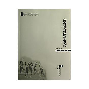 【愛書網】9787562256397 體育學科體系研究 簡體書 作者:魯長芬
