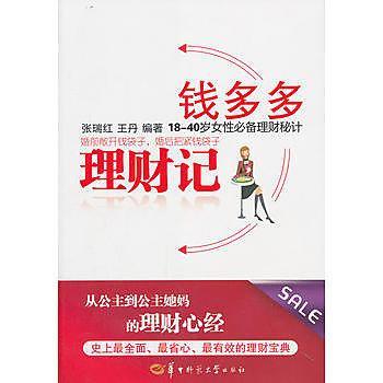 【愛書網】9787562251026 錢多多理財記 簡體書 作者:張瑞紅 王丹