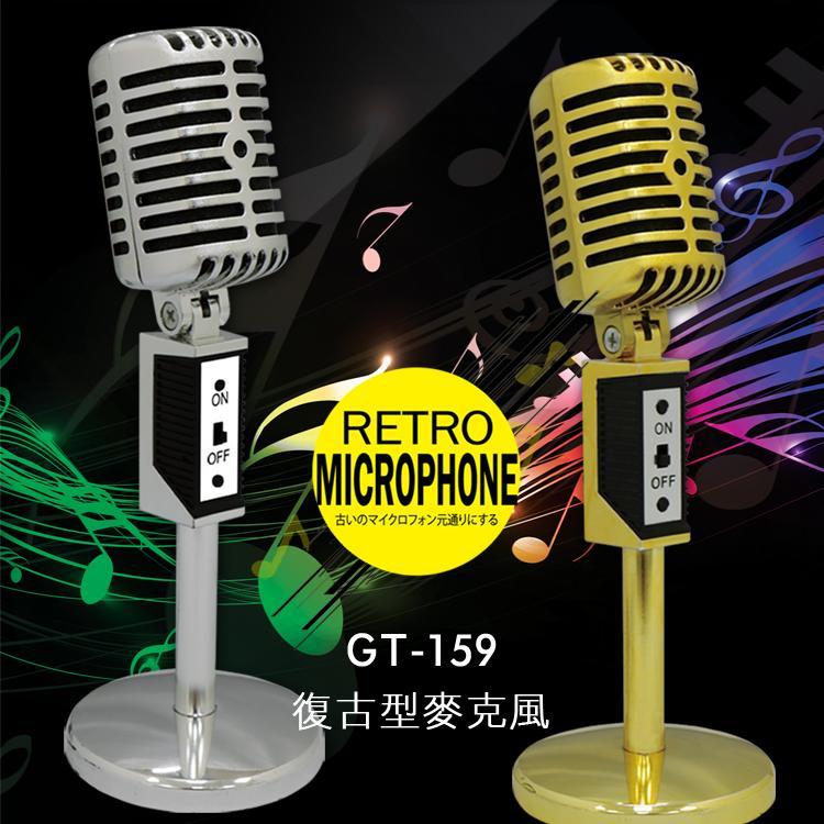 【宇堂/篆楷/GLITTER】復古造型 GT-159 復古桌上型麥克風 收音清晰 可調整角度