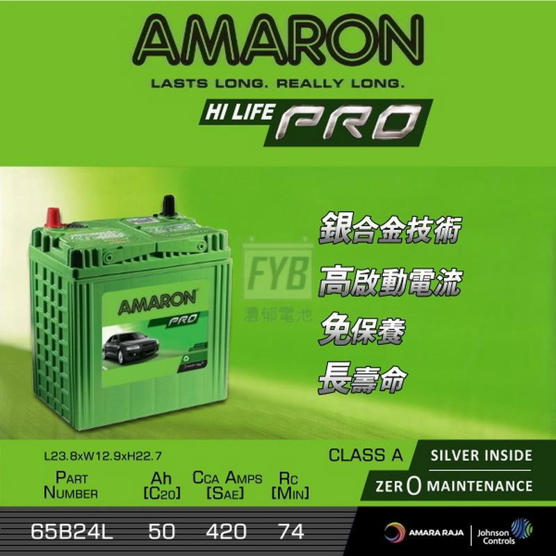 『灃郁電池』愛馬龍 Amaron 銀合金免保養 汽車電池65B24L(46B24L)加強版