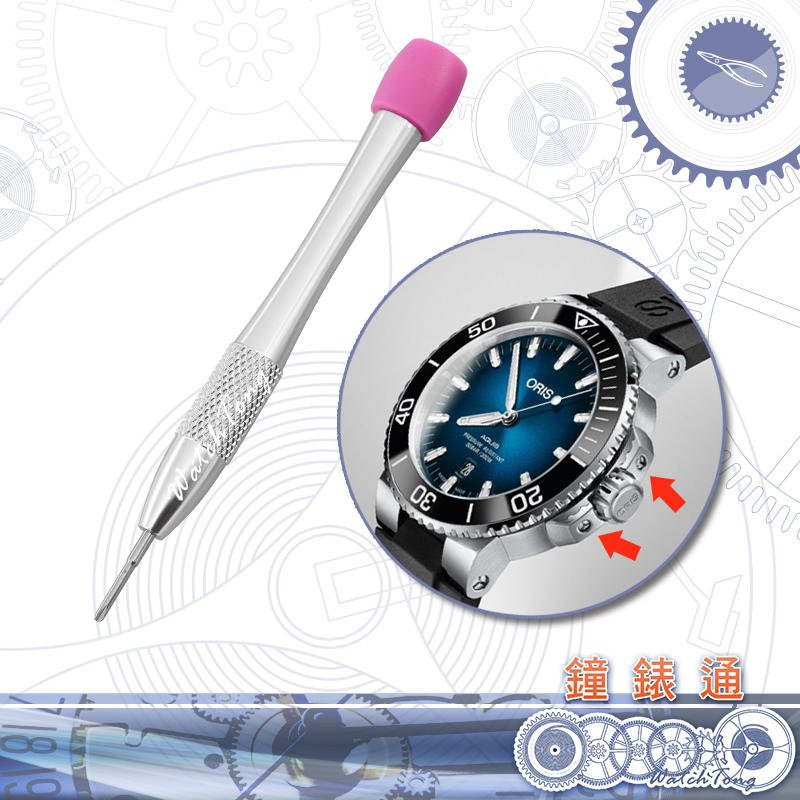 【鐘錶通】10A.3005 Oris Aquis專用 Y字起子1.6mm 單支├豪利時/潛水錶/錶帶調整/實心帶┤