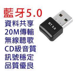 <訊號穩定+CD級音質>USB藍牙5.0 台灣晶片 無線 藍芽5.0 Bluetooth 5.0 藍牙DAC推薦使用