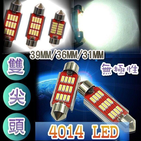 解碼+無極性+爆亮+散熱片 4014 LED閱讀燈 化妝燈 車箱燈 車門燈 車牌燈 車頂燈 車內燈 汽車室