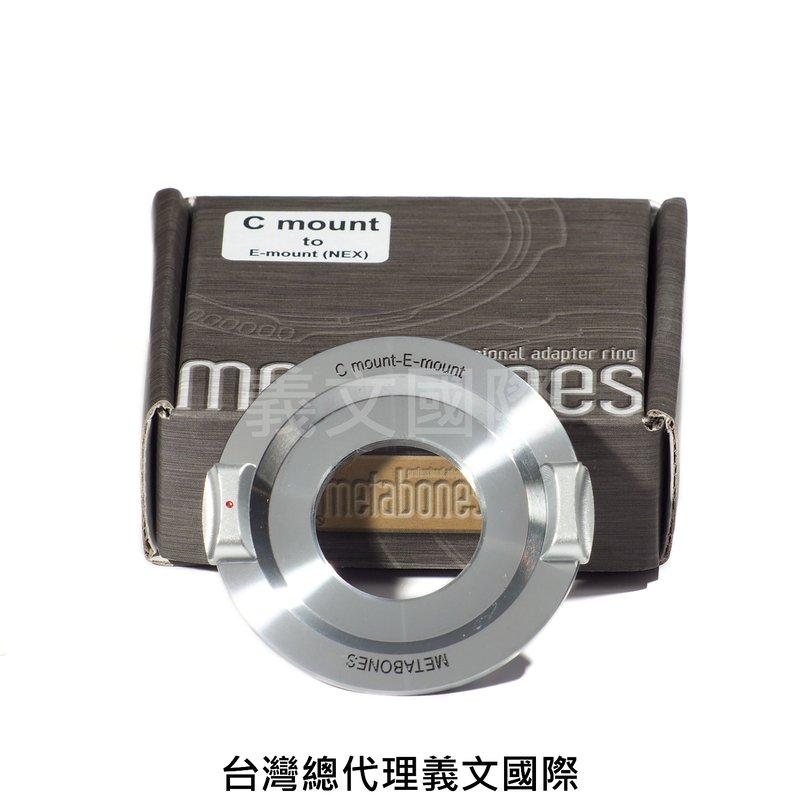 Metabones專賣店:Cmount-Emount (Sony E,Nex,索尼,監視器C卡口,A7R4,A7R3,A72,A7II,A7,轉接環)