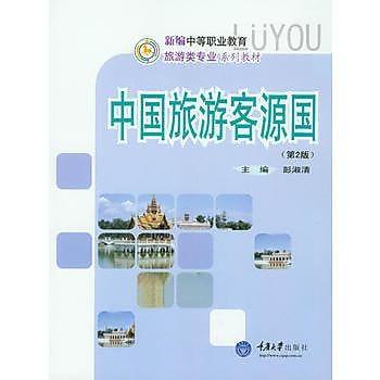 【愛書網】9787562483977 中國旅遊客源國(第2版) 簡體書 作者:彭淑清 主編