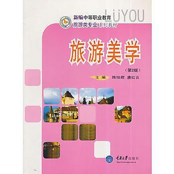 【愛書網】9787562480167 旅遊美學(第2版) 簡體書 作者:陳怡君,唐紅雲 主編