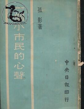【達摩二手書坊】共81頁/一個小市民的心聲|孤影|中央日報|26090721