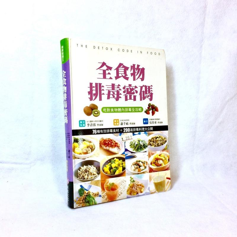 【義賣書籍】《全食物排毒密碼  吃對食物體內排毒全攻略 76種有效排毒食材+200道排毒料理大公開/康鑑文化