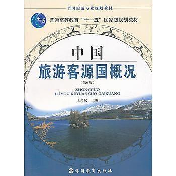 【愛書網】9787563708673 中國旅遊客源國概況(第6版) 簡體書 作者:王興斌 主編