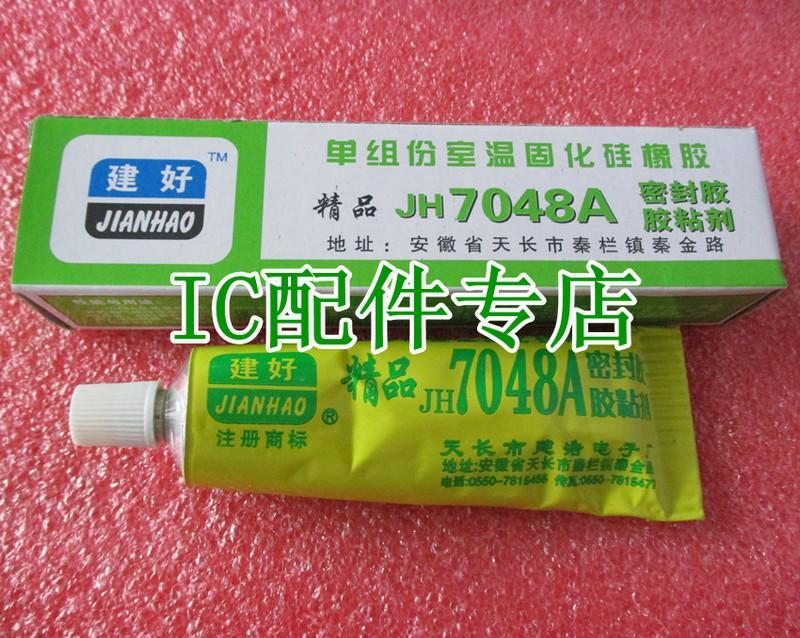 [二手拆機][含稅]7048A矽橡膠 透明矽膠 電子密封膠 電子灌封膠