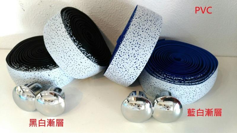 ★榮二單車★ LING YUH跑車手把帶一車份 PVC材質(台灣製造)(黑白漸層)(藍白漸層)袋裝。