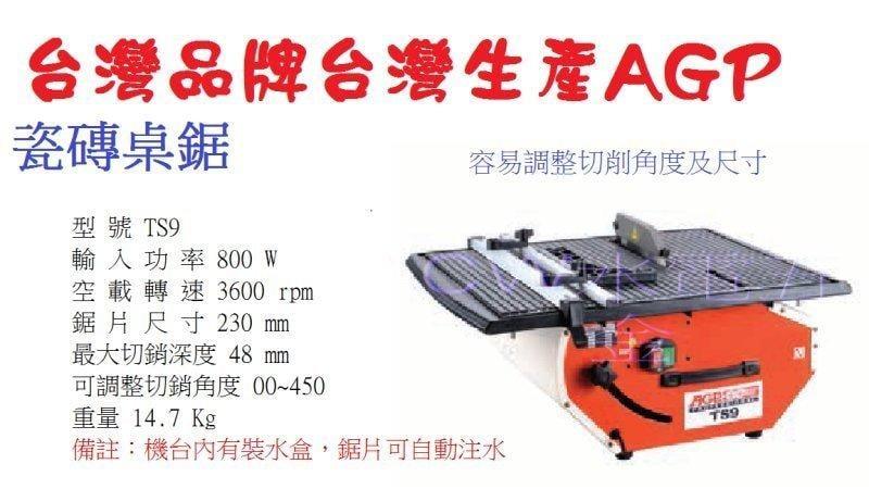*CW水電五金*台製 AGP TS9/AGP TS-9 瓷磚 大理石 桌鋸 桌上型圓鋸機 台鋸 斜切鋸