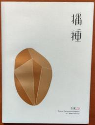 大眾傳播 播種 公視20 公共電視 ISBN:9789869655811【明鏡二手書 2018】