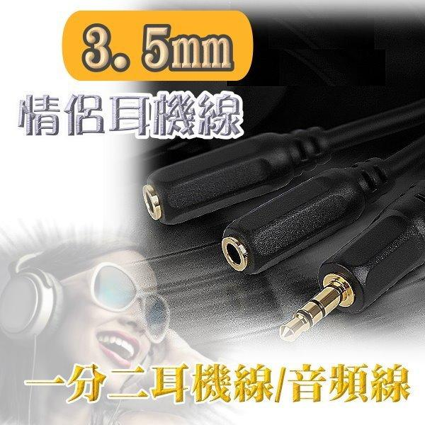 M1C27 3.5mm一分二音頻線/耳機線 一公轉二母 一轉二3.5mm音頻線 1分2耳機線 情侶音頻線