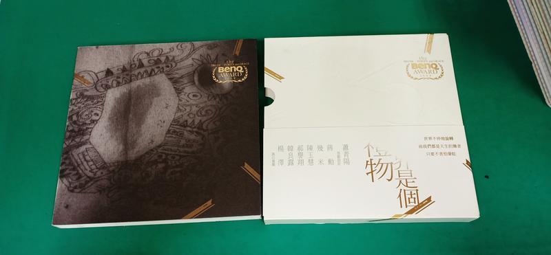 世界是個禮物~第三屆BENQ真善美得獎作品大賞~2009-7月~大塊文化 無劃記 D64