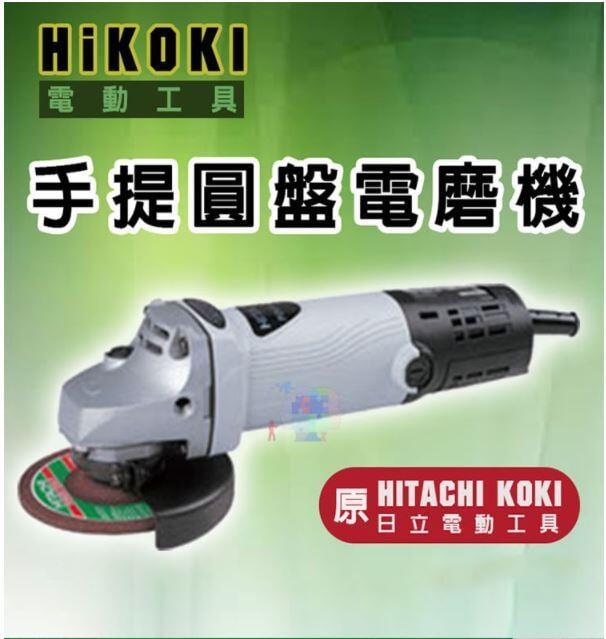 【HiKOKI】(原HITACHI KOKI) 手提圓盤電磨機 砂輪機 扳動式開關 研磨機 切斷機 PDA-100M