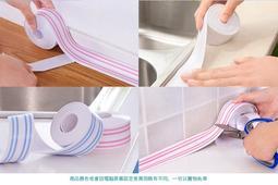 【彩色防水防霉膠帶】 洗手台 水槽 浴缸 牆壁縫隙處 牆角防霉膠帶 防潮防霉 容易擦洗 廚衛防水防霉膠帶