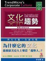 《文化趨勢:台灣第一國際品牌企業誌-BUSINESS 04》